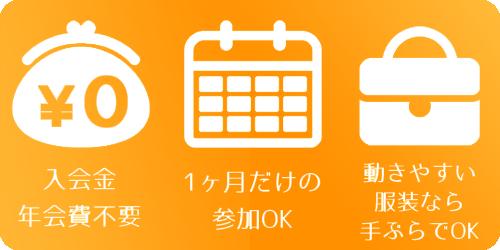 入会金年会費不要・1ヶ月だけの参加OK・手ぶらで参加OKマーク