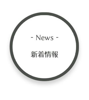 ▼ News 新着情報