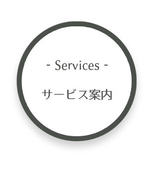 ▼ Services サービス案内
