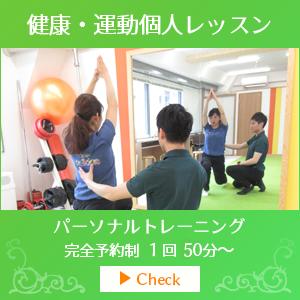 健康運動個人レッスンはこちら・忙しいあなたの為のオリジナルパーソナルトレーニング