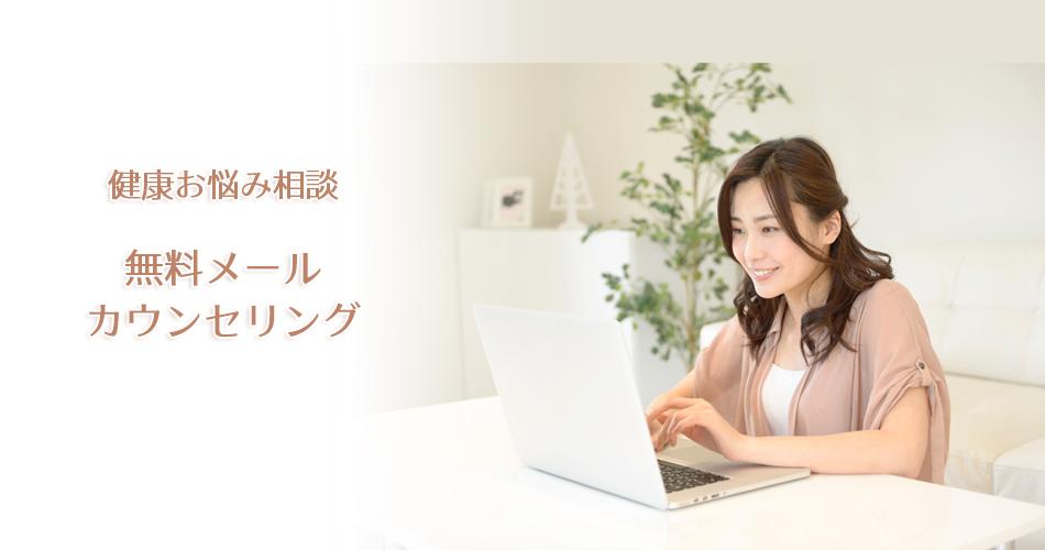 健康お悩み相談・無料メールカウンセリング