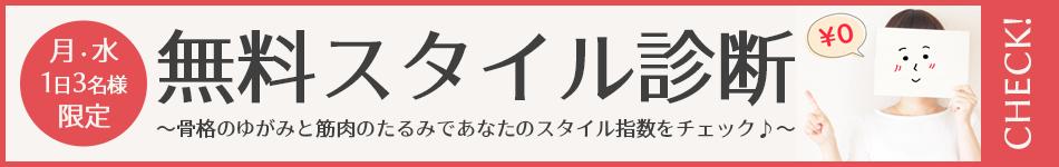 月・水1日3名限定無料スタイル診断