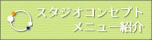 コンセプト・メニュー紹介