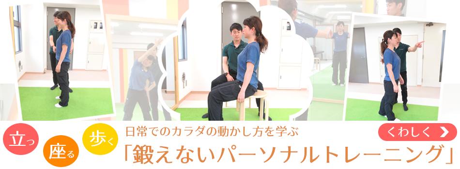 立つ座る歩く日常のカラダの動かし方を学ぶ「鍛えないトレーニング」