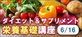 6/16(土)ダイエット&サプリメント栄養基礎講座