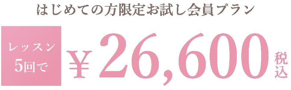 はじめての方限定レッスン5回26600円
